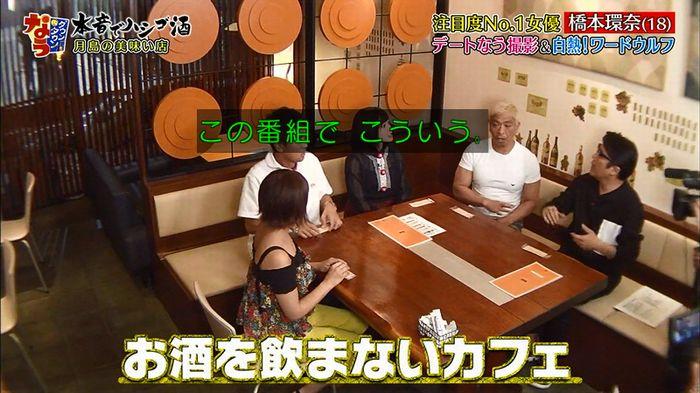 ダウンタウンなう 橋本環奈のキャプ20