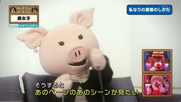 ねほりん腐女子回のキャプ363
