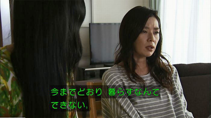 ウツボカズラの夢7話のキャプ149