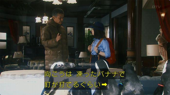 いきもの係 2話のキャプ20