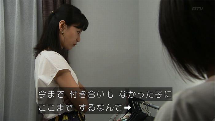 ウツボカズラの夢4話のキャプ48