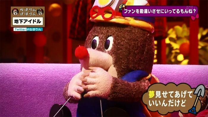 ねほりん 地下アイドル後編のキャプ245