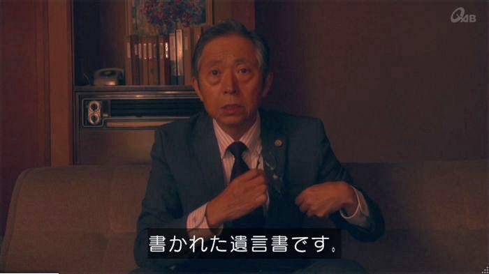 家政夫のミタゾノ7話のキャプ19