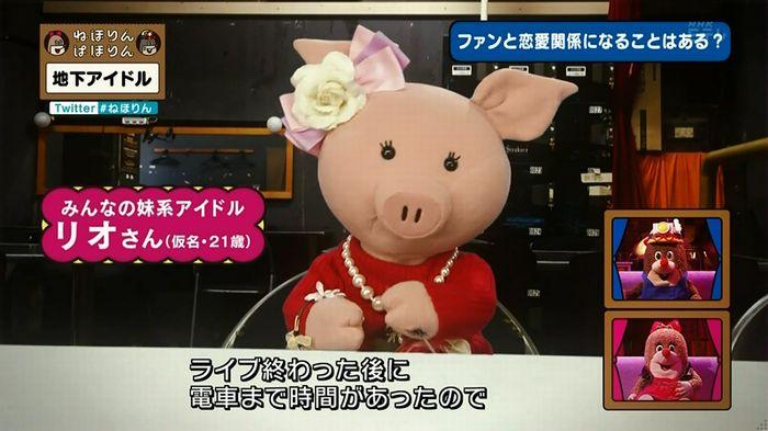 ねほりん 地下アイドル後編のキャプ291
