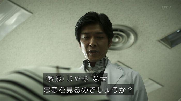 世にも奇妙な物語 夢男のキャプ61