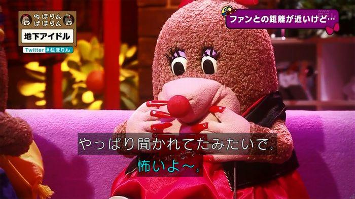 ねほりん 地下アイドル後編のキャプ184