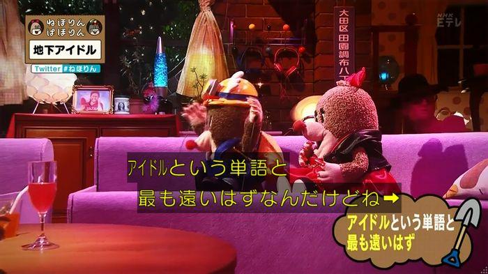 ねほりん 地下アイドル後編のキャプ49