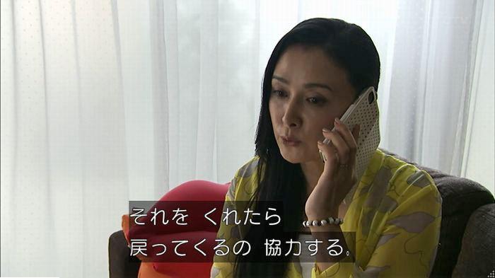 ウツボカズラの夢5話のキャプ559