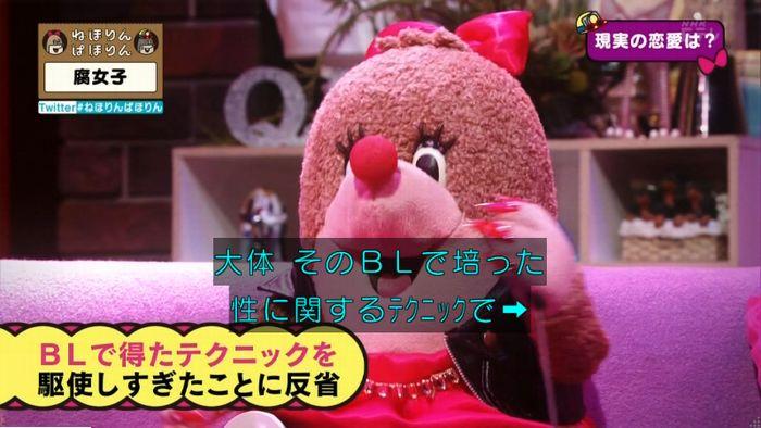 ねほりん腐女子回のキャプ417