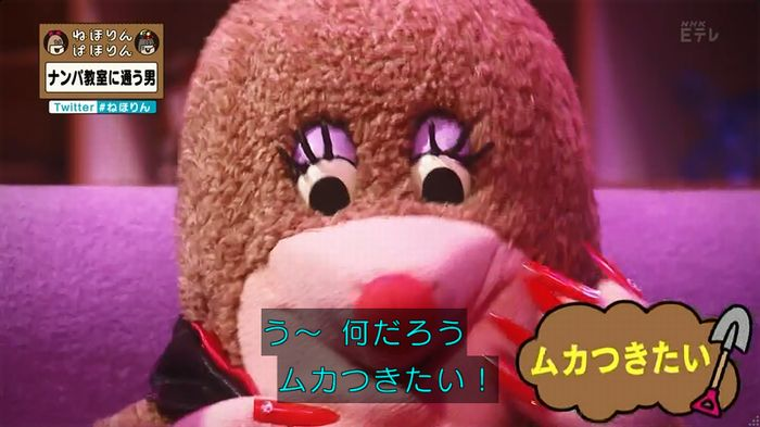 ねほりん ナンパ回のキャプ32