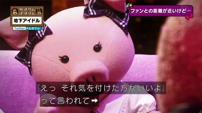 ねほりん 地下アイドル後編のキャプ168