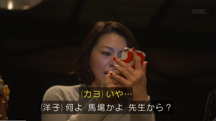 監獄のお姫さま 7話のキャプ39