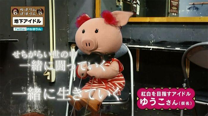 ねほりん 地下アイドル後編のキャプ6