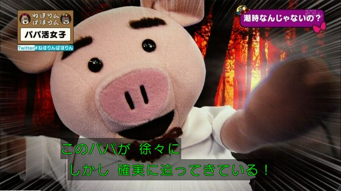 ねほりんぱほりんのキャプ353