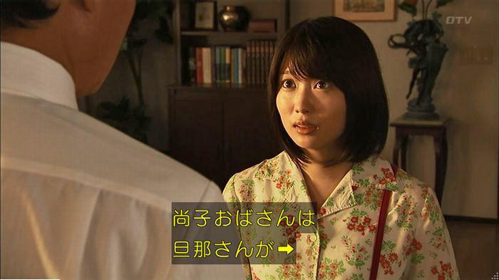 ウツボカズラの夢6話のキャプ517