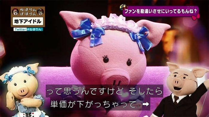ねほりん 地下アイドル後編のキャプ229