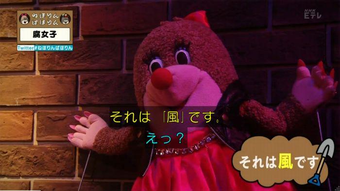 ねほりん腐女子回のキャプ130