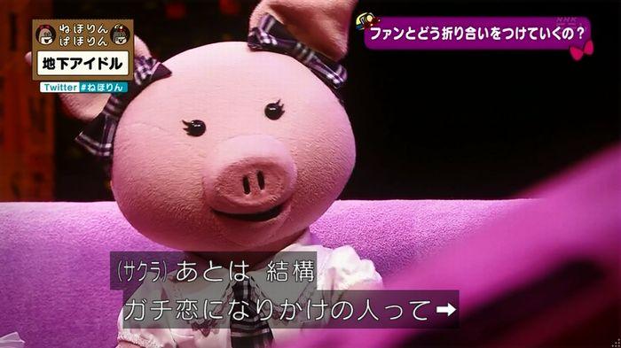 ねほりん 地下アイドル後編のキャプ265