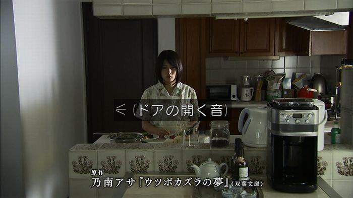 ウツボカズラの夢1話のキャプ646