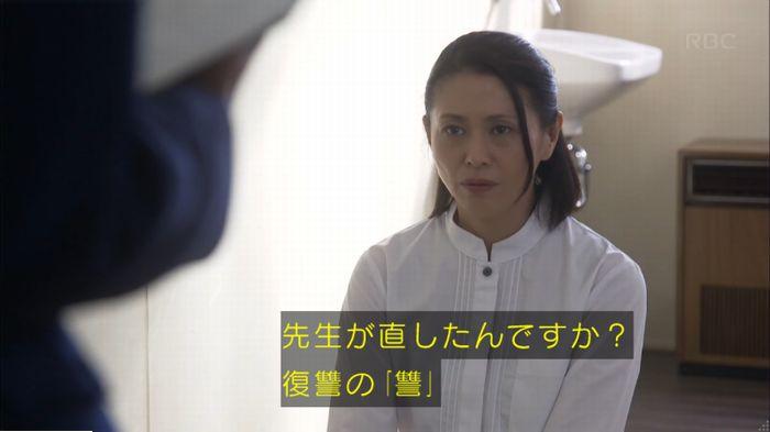 監獄のお姫さま 8話のキャプ167