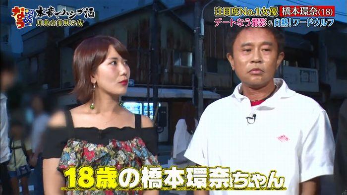 ダウンタウンなう 橋本環奈のキャプ3