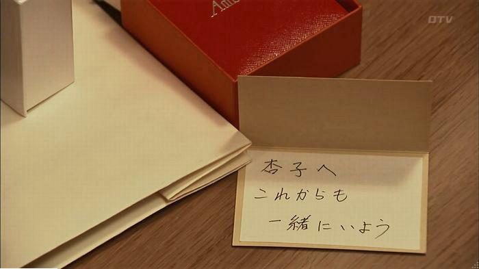ウツボカズラの夢7話のキャプ51