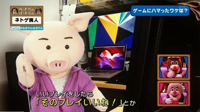 ねほりんネトゲ廃人のキャプ361