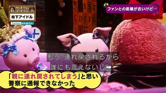 ねほりん 地下アイドル後編のキャプ177
