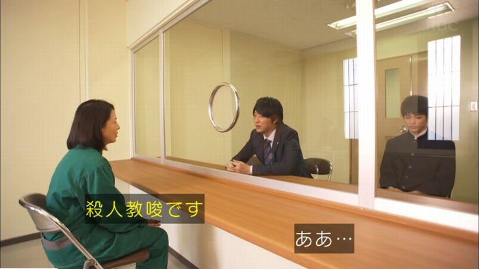 監獄のお姫さま 6話のキャプ316