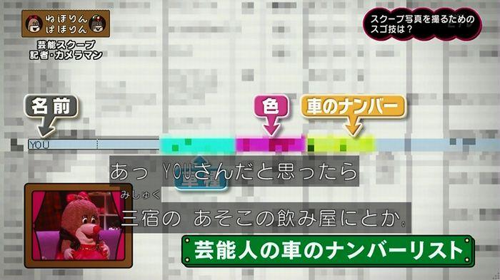 ねほりん 芸能スクープ回のキャプ89