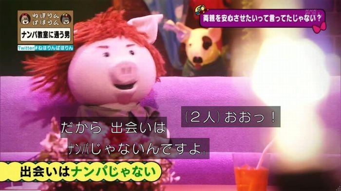 ねほりんぱほりんのキャプ104