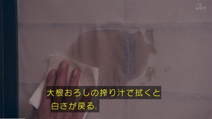 家政夫のミタゾノ7話のキャプ640