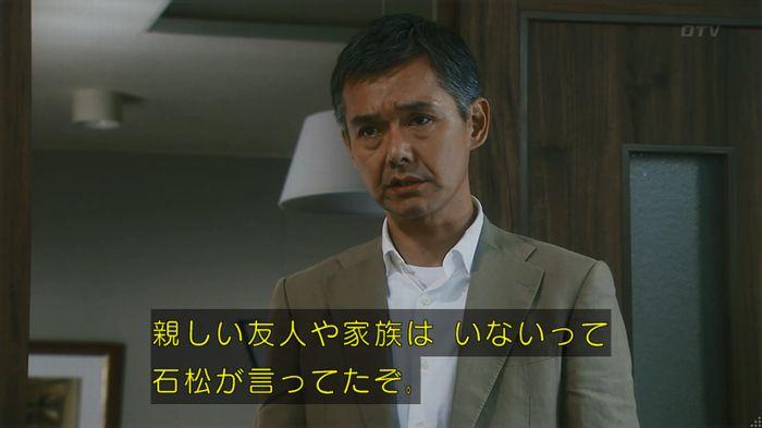 いきもの係 3話のキャプ234