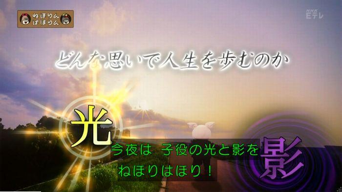 ねほりん元子役のキャプ11