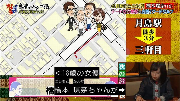ダウンタウンなう 橋本環奈のキャプ8