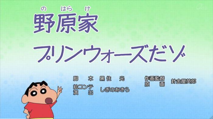 クレヨンしんちゃんのキャプ5