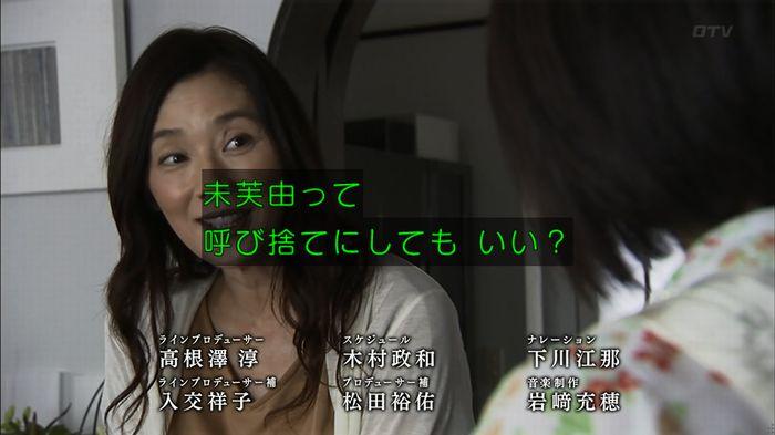 ウツボカズラの夢1話のキャプ663