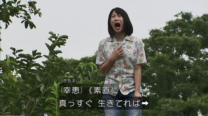 ウツボカズラの夢7話のキャプ453