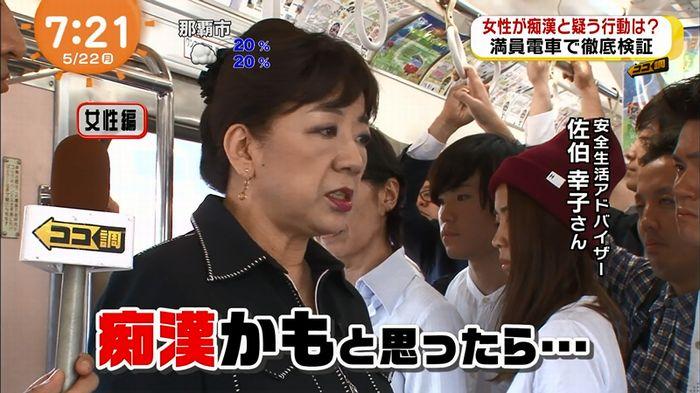 めざましTV 痴漢のキャプ74