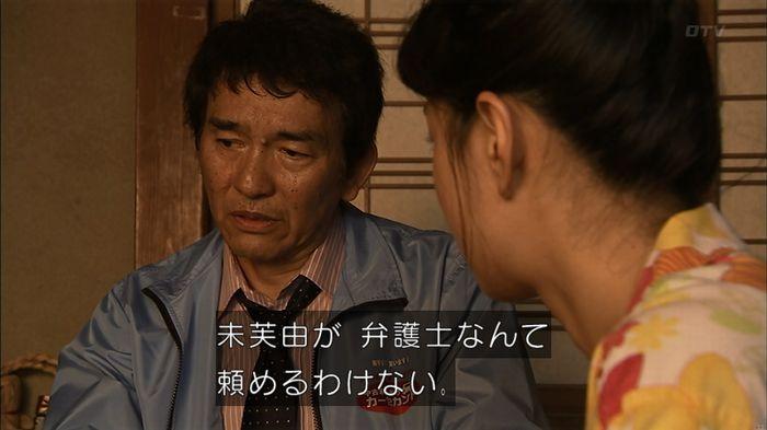 ウツボカズラの夢2話のキャプ546