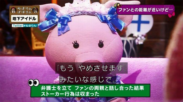 ねほりん 地下アイドル後編のキャプ160