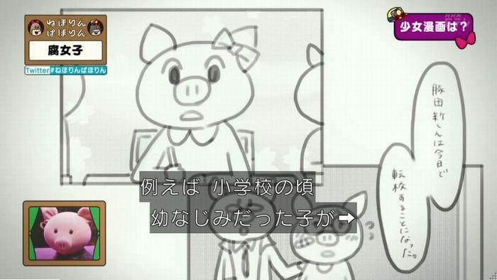 ねほりん腐女子回のキャプ112
