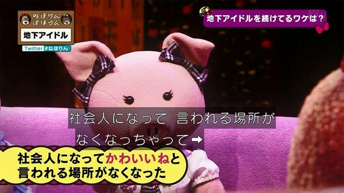 ねほりん 地下アイドル後編のキャプ439