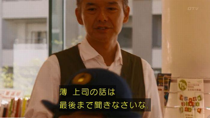 警視庁いきもの係 最終話のキャプ330