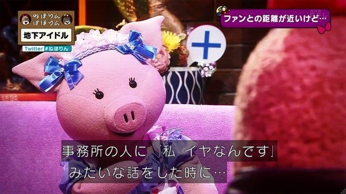 ねほりん 地下アイドル後編のキャプ149