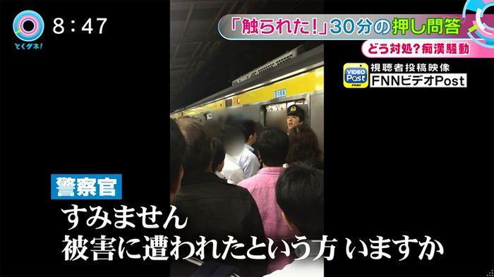 とくダネ! 平井駅痴漢のキャプ37