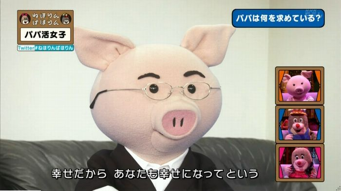 ねほりんぱほりんのキャプ280