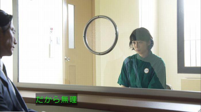 監獄のお姫さま 9話のキャプ150