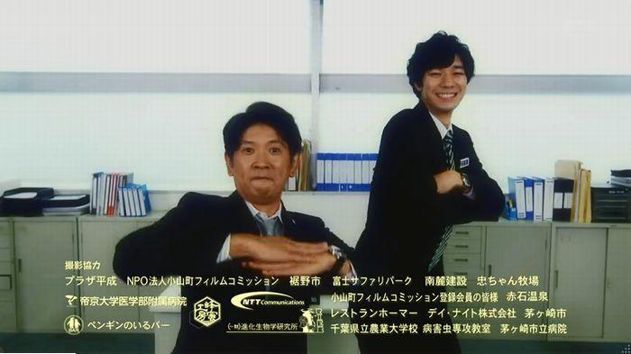 警視庁いきもの係 最終話のキャプ909