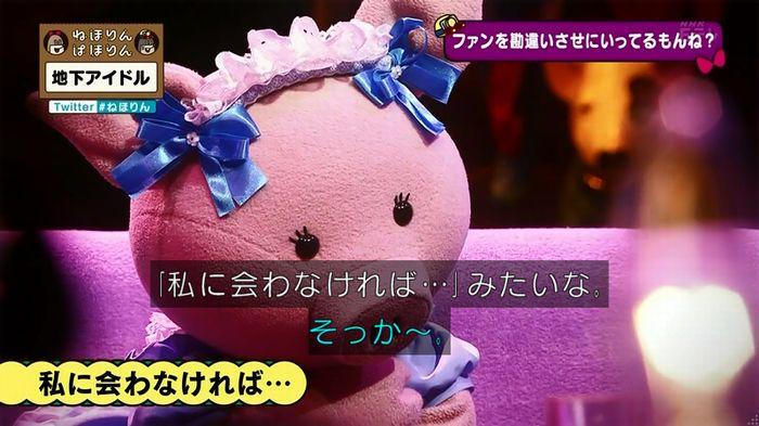 ねほりん 地下アイドル後編のキャプ253
